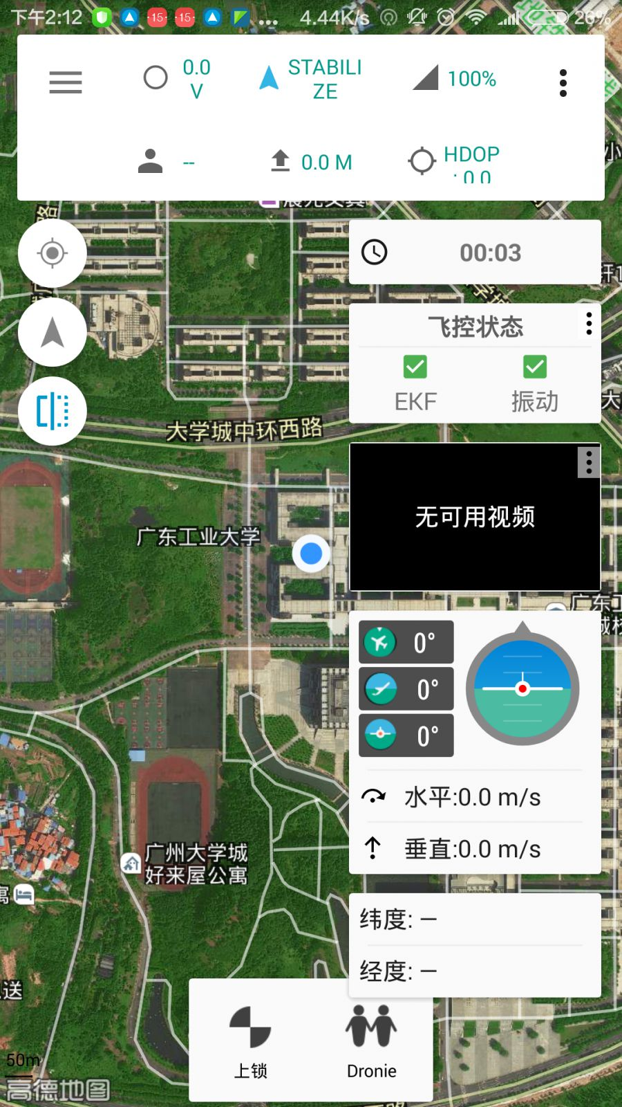 APM增强型安卓地面站 第1张